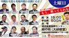 県民投票デマ ③ 沖縄自民党 + 極右ネトウヨがコラボで反「県民投票」演説会 - デマ陰謀論を流してでも県民投票を阻止したい人たちとは