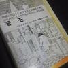 ミヒャエル・エンデ「モモ」を久しぶりに読みました。