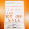 山徳さん、10%OFFSALE!!