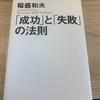 稲盛和夫・「成功」と「失敗」の法則【読書で響いた文言集㉝】