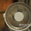 無印良品「サーキュレーター(低騒音ファン)」を買いました。 ホワイト AT‐CF18R2‐W