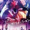 映画『パーフェクト・レボリューション』感想 本作こそが愛の革命の映画である!