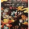 螺鈿ネイル×Stella☆螺鈿ワークショップ@高岡クラフト市場街2019に出店します!