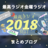 最高ラジオ2018年BEST回まとめ