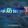 地球防衛軍5(EDF5)
