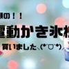 カキ氷始めました🍧おまけ動画付きw