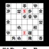詰将棋迷路:問題26