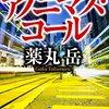 「アノニマス・コール」(薬丸岳)<ネタバレ・あらすじ> 娘を誘拐された元警察官が協力者と供に捜査にでる!
