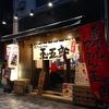 【今週のラーメン1656】 煮干しらーめん 玉五郎 東京新宿店 (東京・新宿) 特製煮干しらーめん