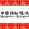 【中国語のすゝめ#9】中国語勉強法~中国語を始めたい・最近始めた方へ~