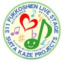 Suita Kaze Projects  のブログ