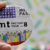 mt factory tour vol.8(その3)