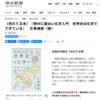 朝日新聞2021年5月1日 佐藤健太郎さんによる書評:(売れてる本)『絶対に面白い化学入門 世界史は化学でできている』 左巻健男〈著〉