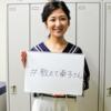 桑子真帆アナウンサー出演番組情報(7月10日~7月17日)