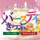 JR四国「バースデーきっぷ」が2017年4月から値上げ。ただし割安な「普通車 自由席用」を新設。