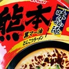 【熊本】マルタイの「味よか隊とんこつラーメン熊本」を食べました【味よか隊】