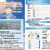【イベント案内】シンポジウム「関西国際空港と観光産業・ひと・まち」( 2/2 、大阪)