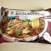 【セブンイレブン冷凍食品】 あんかけラーメンが超ウマイ!