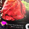 アキバの肉