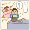 自炊中の妻の葛藤