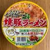 【 サンポー  スパイシー インドカレー味  焼豚ラーメン 】世界シリーズの美味さ 味わうべし!
