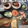 「丹波・篠山の本」