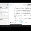 ブラウザ版カクヨムがiPhone Xに対応しました