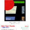 2014 年のパズル年賀状