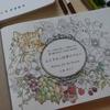1】色辞典色鉛筆『 vol.3 deep tone 』の10本で塗ってみます☆心ときめく四季のワルツより