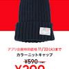 【11/22まで】ベーシックで使えるGUニットキャップがセールで390円ですよ。