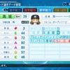 【パワプロ2020】【ミリマス】765ミリオンスターズ選手公開「高坂海美」