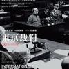 『東京裁判』4Kデジタルリマスター版