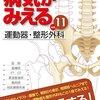 【本】病気がみえる vol.11 運動器・整形外科
