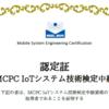 IoTシステム技術検定 中級試験 合格!受験記