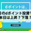 2019年6月12日:dポイント投資 欧州株高+円安で本日もプラス7連騰