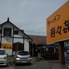 ラーメン寿々㐂(さくら市)