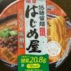 【糖質制限食】明星低糖質麺はじめ屋こってり味噌味