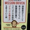 34冊目「MISSION DRIVEN」 209