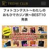 【FRIDAY CLUB】カジノ旅フォトコンにノミネートいただきました