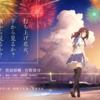 岩井俊二監督の傑作ドラマをアニメ映画化する『打ち上げ花火、下から見るか?横から見るか?』全国公開中