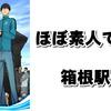 ほぼ素人で箱根駅伝を目指す青春スポーツアニメ『風が強く吹いている』