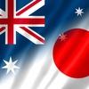 【新型コロナウイルス】日本とオーストラリアの感染者数と政策を比べてみた。