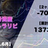 【15万円 Start】暗号資産の手動トラリピ!2ヵ月運用した結果