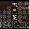 メイリオデザイナー鈴木竹治氏のフォントブランド「Fonts66(全109種類)」が「27万4795円」から「2980円」のセールだって!