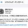 【iOS13.3.1】正式リリース!メインはバグの修正と改善