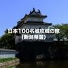 新潟県内の日本100名城と続日本100名城を制覇してきました!