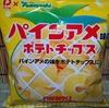 夢の新商品? 山芳製菓から登場パインアメ味のポテトチップス