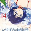 ひとりぼっちの地球侵略 / 小川麻衣子(14)、地球の王となった岬一とオルベリオ王の最終決戦