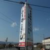 名産・名物食べ歩き(やま都うどん・茨城県)