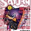 【1996年】【8月】ハイパーサターン 1996.vol.1